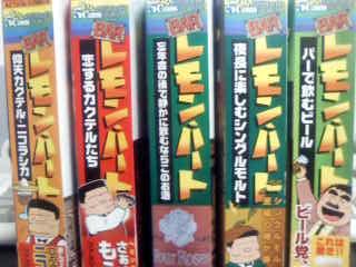 BARレモン・ハート500円